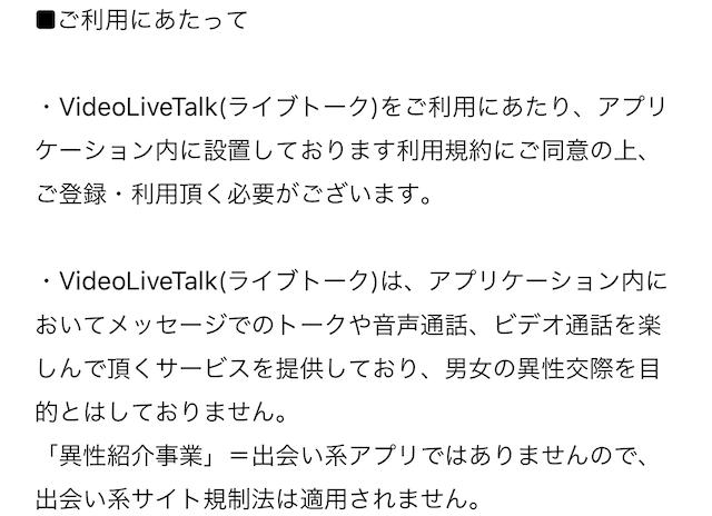 Video Live Talk6