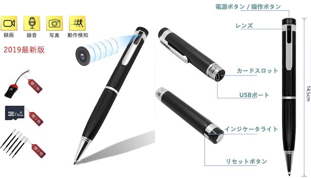 pen-camera2