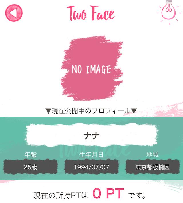 twoface7
