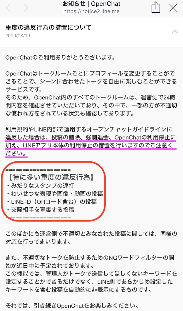 LINE OpenChat1