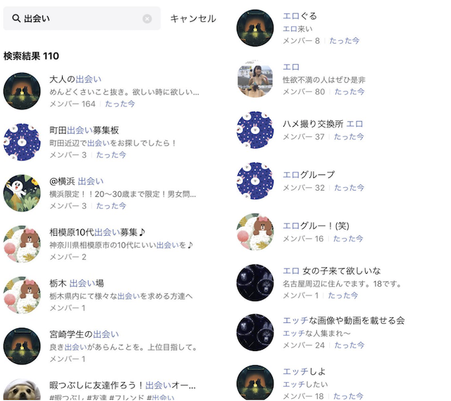 LINE OpenChat2